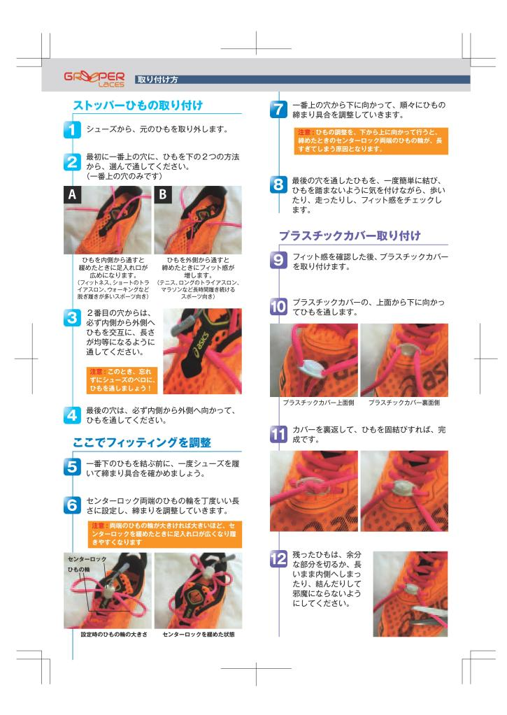 greeperjapanesemanual02